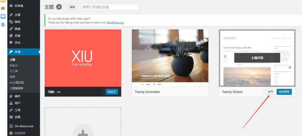 WordPress安装模板