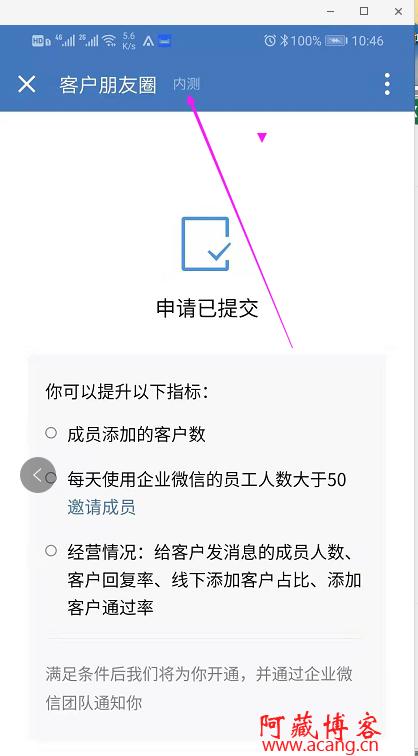 企业微信朋友圈内测