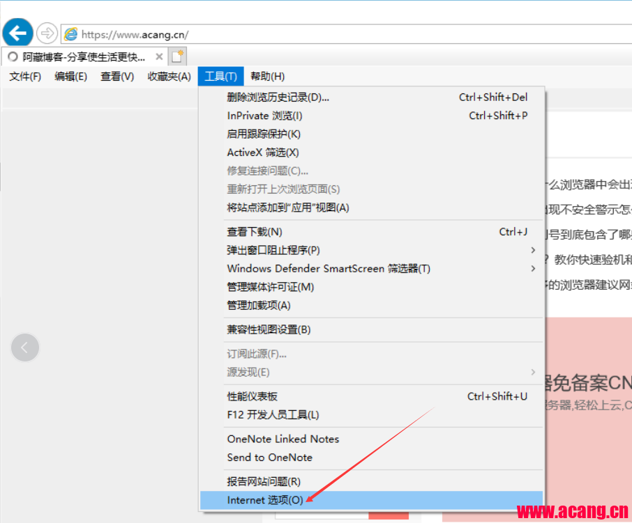 Internet explorer11浏览器如何清除缓存