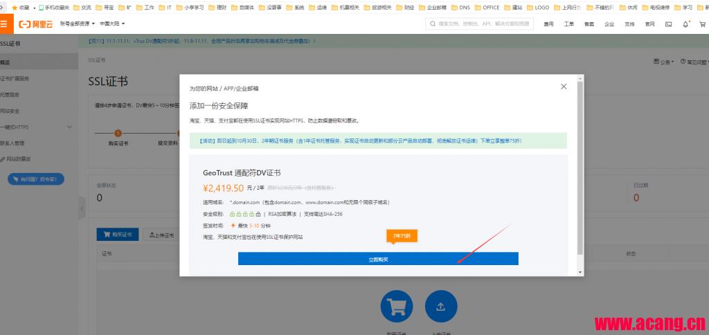 申请阿里云的免费SSL证书