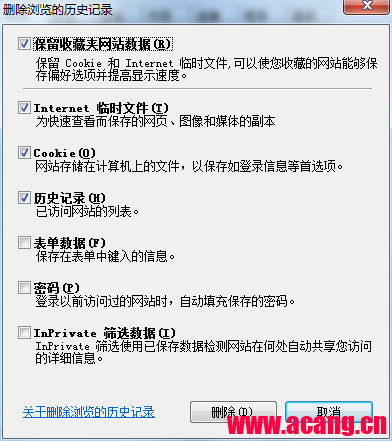 IE8浏览器如何清除缓存