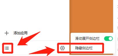 360安全浏览器侧边栏怎么关闭?360安全浏览器侧边栏关闭方法