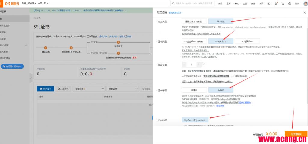 最新阿里云申请免费SSL证书实现网站HTTPS化