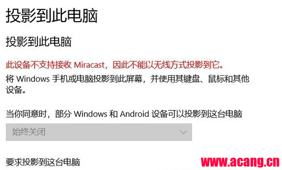 Win10此设备不支持接收 Miracast 无法