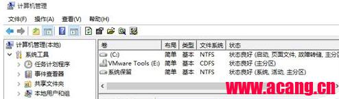 压缩D盘扩展C盘的方法