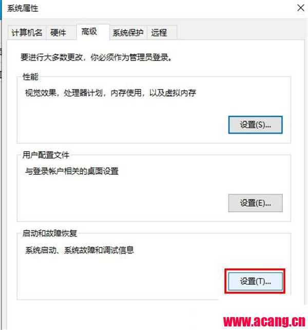 Win10无法生成蓝屏dump文件怎么办