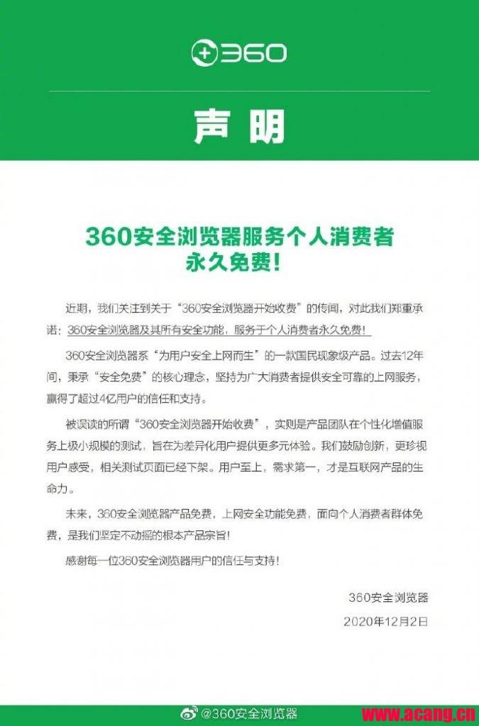 360个人用户免费声明