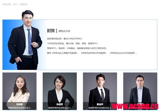 来源/ 微淼商学院官方网站燃财经截图