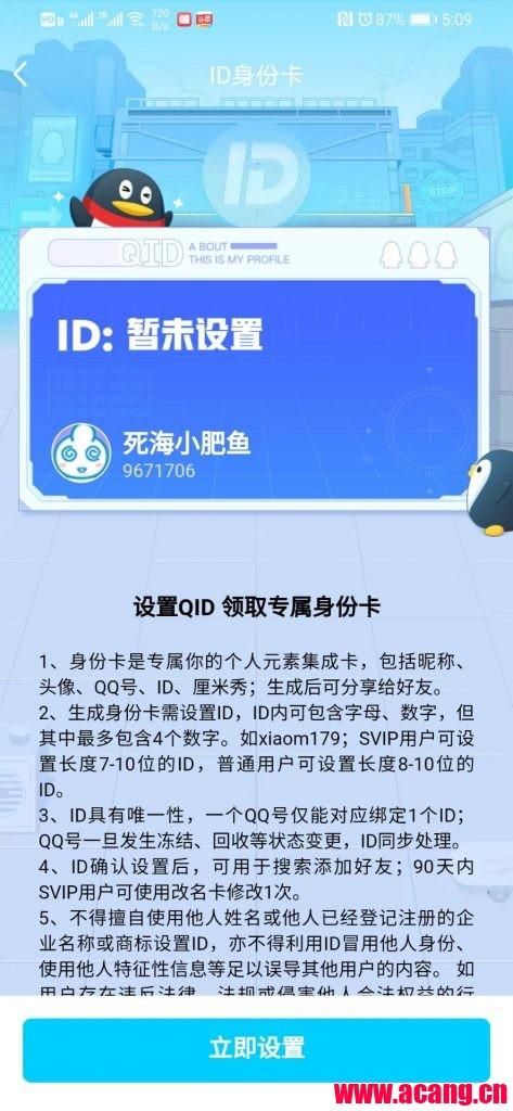QID设置