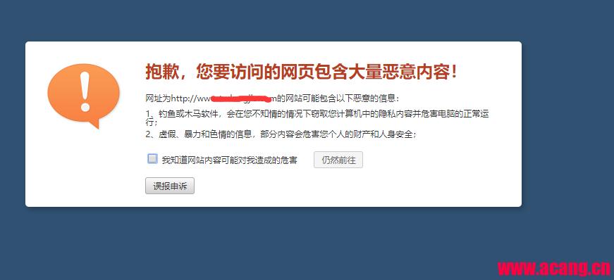 您要访问的网页包含大量恶意内容