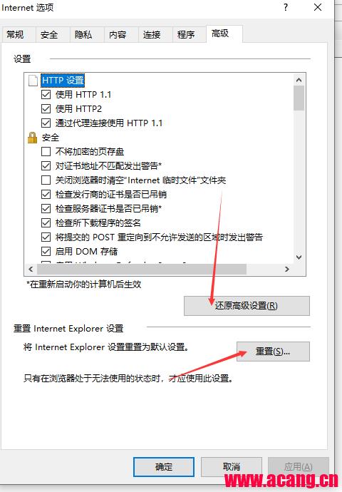 IE浏览器重置