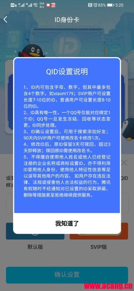 腾讯QID设置说明