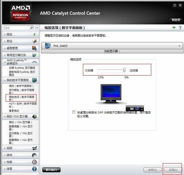 AMD双显示器缩放示意图