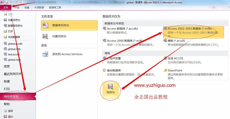 accdb数据库转换成.mdb方法