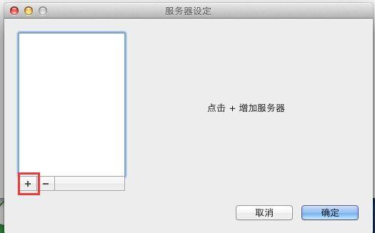 ShadowsocksX-添加服务器