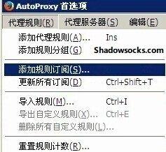 AutoProxy-Add-List