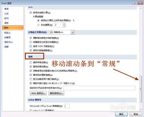 excel向程序发送命令时出现问题的提示