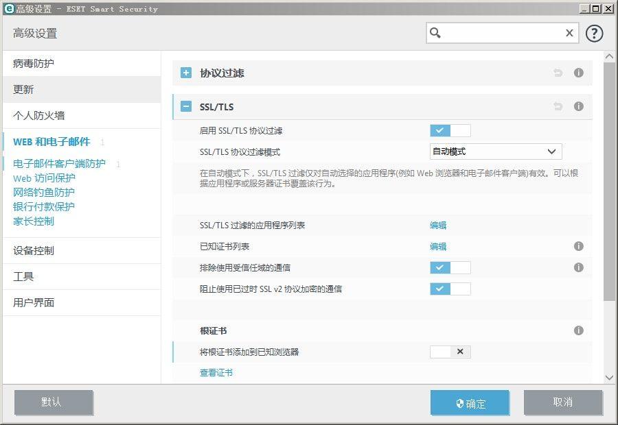 ESET 无法将根证书添加到所有的已知浏览器 解决示意图