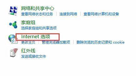 Internet选项