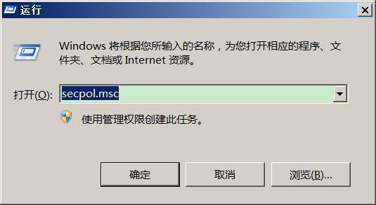 secpol.msc运行示例