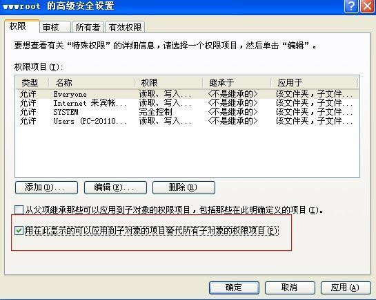 复制wwwroot的权限代替子对象权限