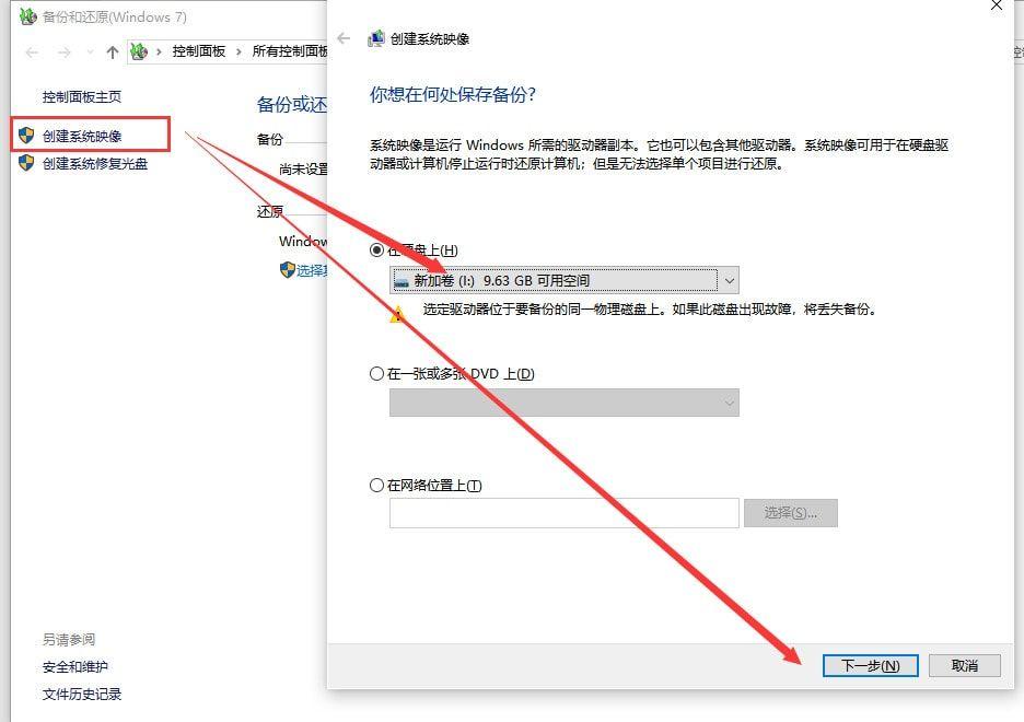 选择创建系统映像以及备份存储位置
