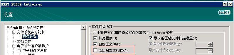 EAV占用CPU过高的解决办法