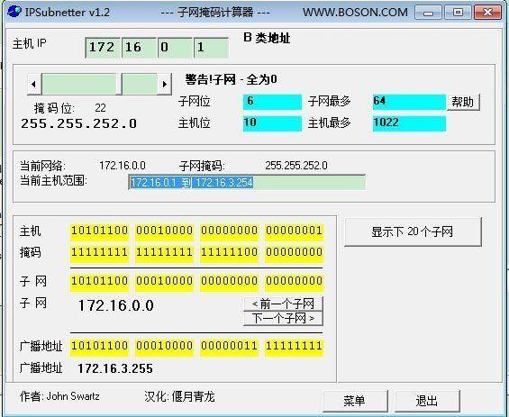 禁止IP段计算演示图