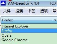 AM-DeadLink-支持的浏览器