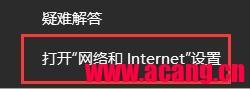 打开网络和Internet设置