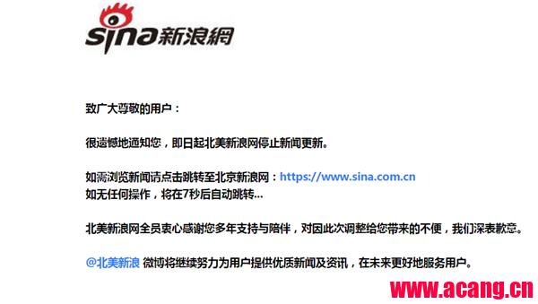 Sina.com 已停止更新新浪回应:公司机密