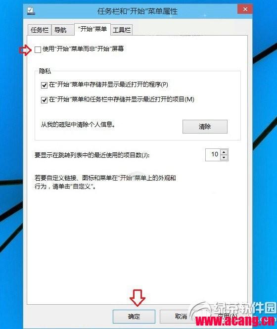 win10开始屏幕设置教程 win10使用开始屏幕步骤2