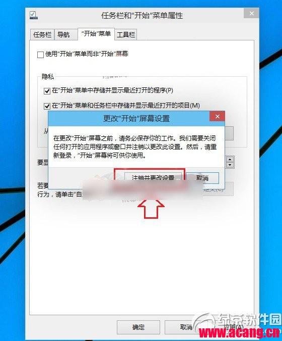 win10开始屏幕设置教程 win10使用开始屏幕步骤3