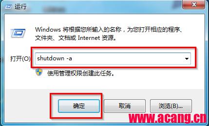 "输入""shutdown -a""命令"