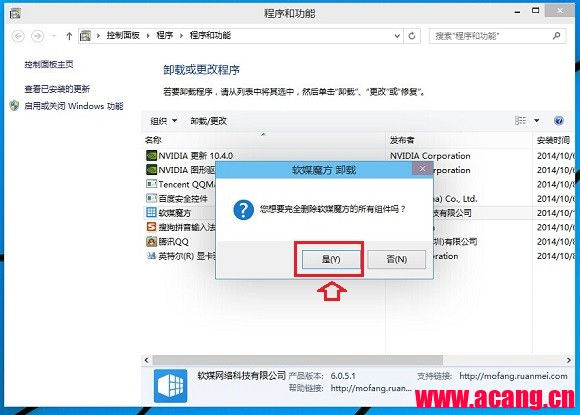 Win10怎么卸载程序 Win10卸载软件方法