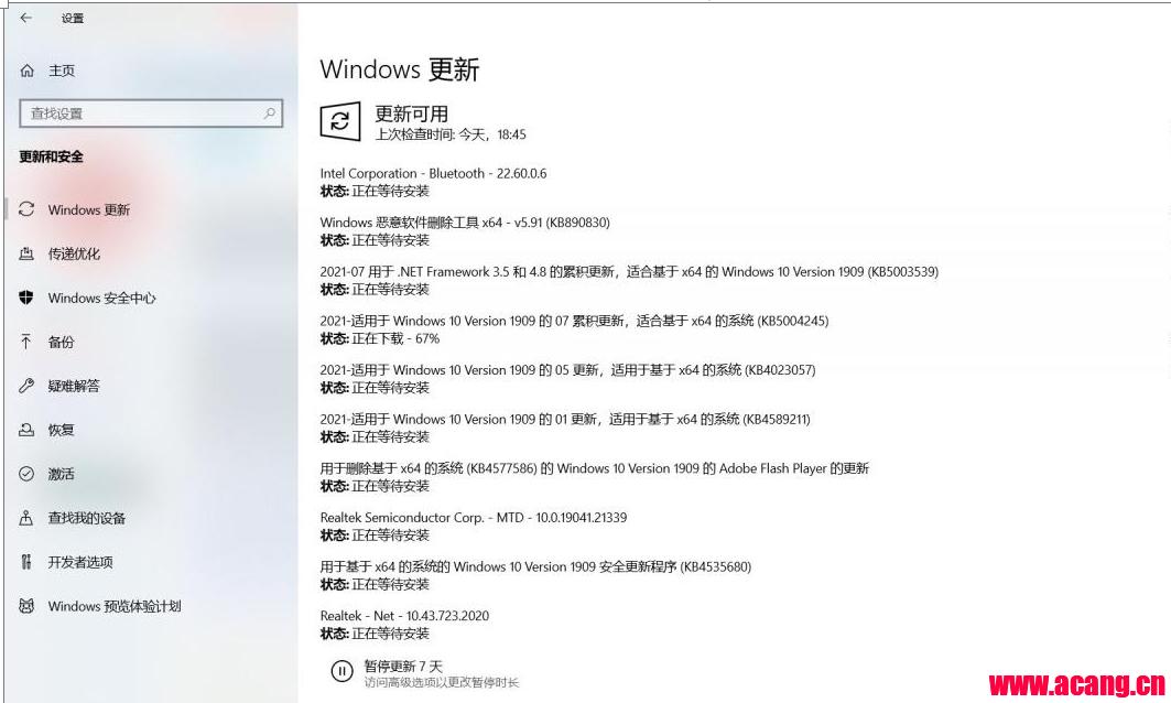 win10如何暂停更新,实操可以实现暂停windows 10的系统更新