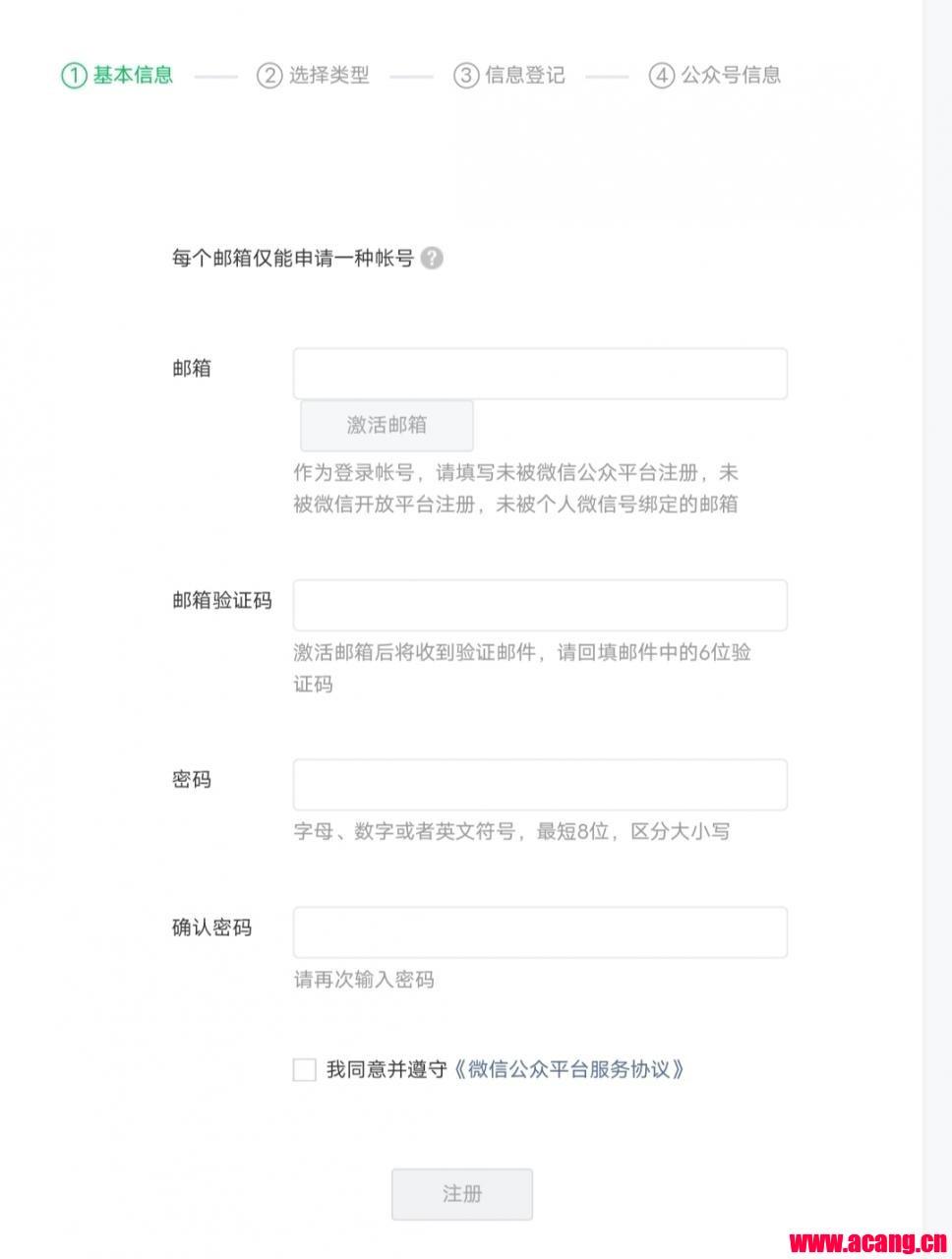 好消息:微信恢复新用户注册