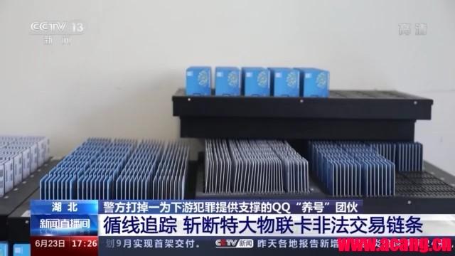 """""""清洗""""QQ号出售谋利 5名被告人均被判刑"""